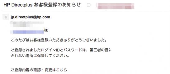 HP_Directplus_お客様登録のお知らせ