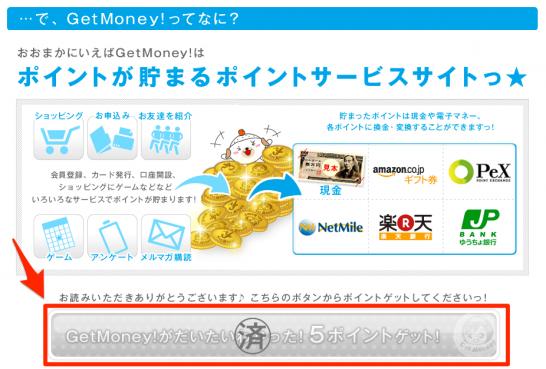 08_GetMoney_の使い方___ポイントサイト_GetMoney_