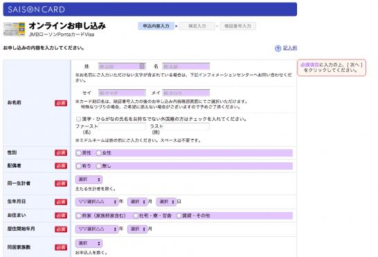08_申込内容入力